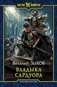 Виталий Зыков -Владыка Сардуора