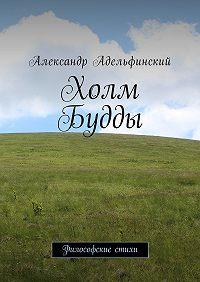 Александр Адельфинский -Холм Будды. Философские стихи