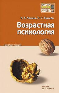 Мария Ткачева, Марина Хилько - Возрастная психология: конспект лекций