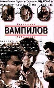 Александр Вампилов -Цветы и годы