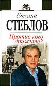 Евгений Стеблов -Против кого дружите?
