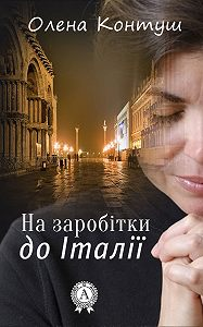 Олена Контуш -На заробітки до Італії