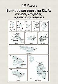 Андрей Лузанов -Банковская система США: история, география, перспективы развития
