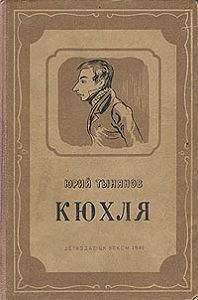 Юрий Тынянов - Кюхля