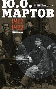 Юлий Мартов -Письма и документы. 1917–1922