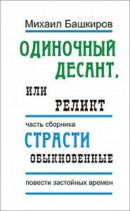 Михаил Башкиров - Одиночный десант, или Реликт