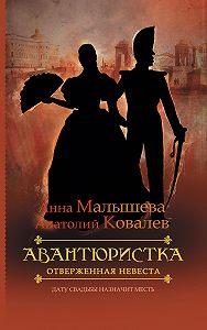 Анатолий  Ковалев -Отверженная невеста