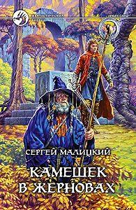 Сергей Малицкий -Камешек в жерновах