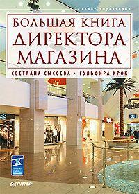 Светлана Владиславовна Сысоева -Большая книга директора магазина