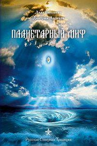 Дмитрий Логинов -Планетарный миф