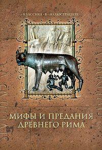 Дина Лазарчук -Мифы и предания Древнего Рима