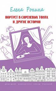 Елена Ронина -Портрет в сиреневых тонах и другие истории (сборник)