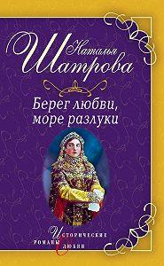 Наталья Шатрова - Берег любви, море разлуки