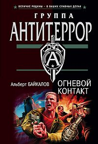 Альберт Байкалов -Огневой контакт