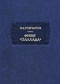 Иван Гончаров -Фрегат «Паллада». Том 2