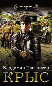 Владимир Поселягин -Крыс
