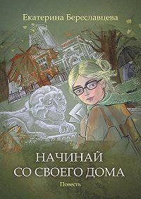 Екатерина Береславцева - Начинай сосвоегодома