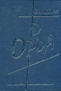Дмитрий Барчук - Орда