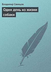 Владимир Свинцов - Один день из жизни собаки