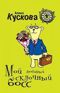 Алина Кускова -Мой любимый склочный босс