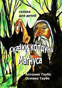 Антония Таубе -Сказки колдуна Магнуса