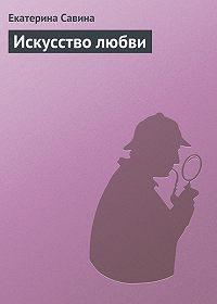 Екатерина Савина - Искусство любви
