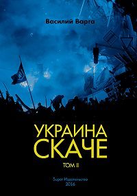 Василий Варга -Украина скаче. Том II