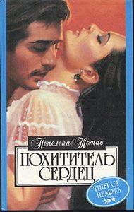Пенелопа Томас -Тайна