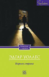 Эдгар Ричард Горацио Уоллес -Король страха