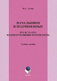 Юрий Александрович Лукаш - Начальники и подчиненные: кто есть кто, взаимоотношения и конфликты