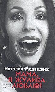 Наталия Медведева -Мама, я жулика люблю!