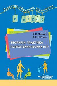 Диана Гасанова -Теория и практика психотехнических игр
