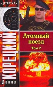 Данил Корецкий -Атомный поезд. Том 2
