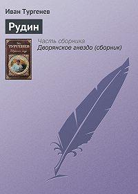 Иван Тургенев -Рудин