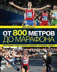 Джек Дэниелс -От 800 метров до марафона
