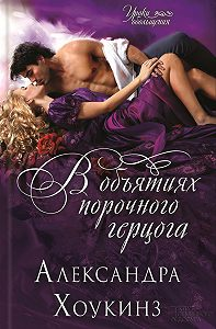 Александра Хоукинз - В объятиях порочного герцога