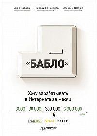 Анар Бабаев, Николай Евдокимов, Алексей Штарев - Зарабатывай в интернете! Кнопка «Бабло»