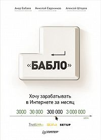 Анар Бабаев -Зарабатывай в интернете! Кнопка «Бабло»