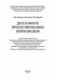 Лариса Межуева -Дипломное проектирование винзаводов