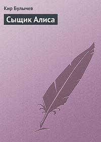 Кир Булычев - Сыщик Алиса