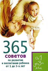 Татьяна Юрьевна Яновская -365 советов по развитию и воспитанию ребенка от 1 до 3 лет