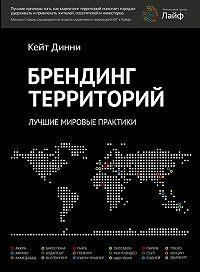 Кейт Динни -Брендинг территорий. Лучшие мировые практики
