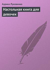 Аурика Луковкина -Настольная книга для девочек