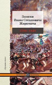 Иван Жиркевич -Записки Ивана Степановича Жиркевича. 1789–1848