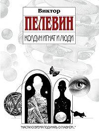 Виктор Пелевин -Колдун Игнат и люди (сборник)