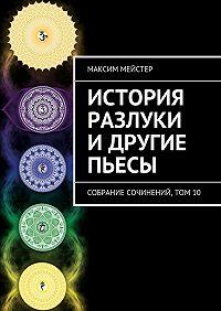 Максим Мейстер -История разлуки идругие пьесы