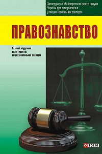Коллектив авторов -Правознавство