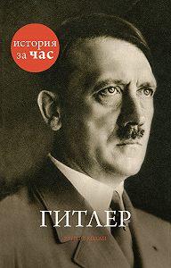 Руперт Колли -Гитлер