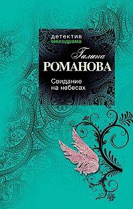 Галина Романова -Свидание на небесах