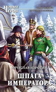 Вячеслав Коротин -Шпага императора